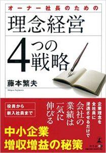 理念経営-4つの戦略- 本表紙