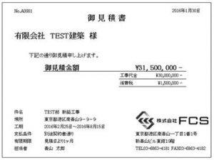 SVF帳票 開発難易度レベル1