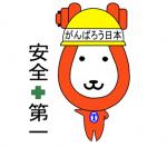大洋製器様キャラクター シャックル犬