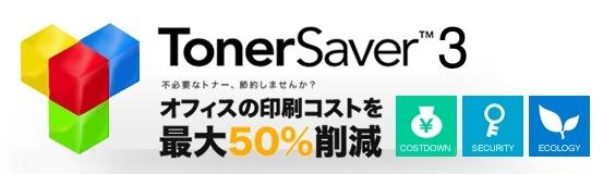 印刷トナー削減「Toner Saver」