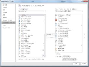 クイックアクセスツールバーの設定画面 ※クリックで拡大します