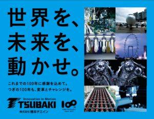 椿本チエイン 100周年