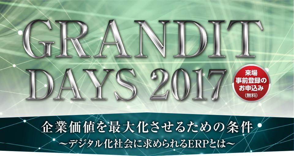 <東京 2017/10/13~15>GRANDIT DAYS 2017
