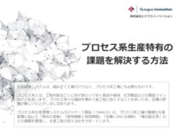 ホワイトペーパー:プロセス系生産特有の課題を解決する方法