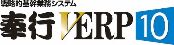 奉行VERP10ロゴ