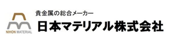 日本マテリアル様