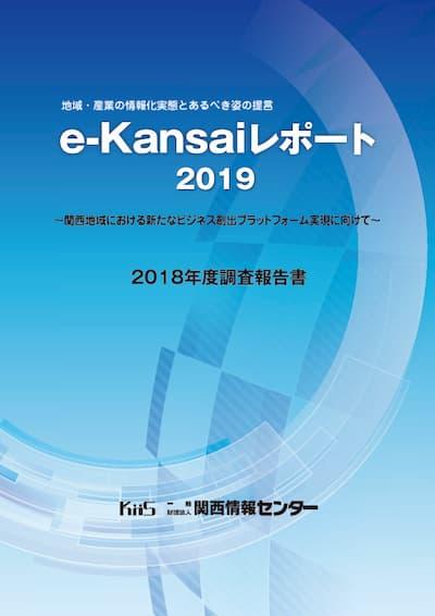 「e-Kansaiレポート2019」に掲載