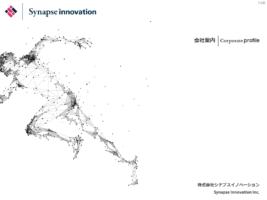 シナプスイノベーション会社案内資料