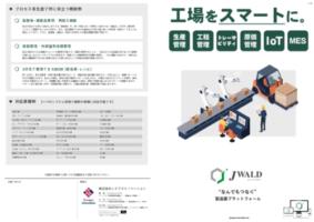 J WALDパンフレット画像