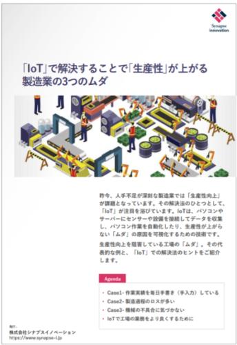 ホワイトペーパー:「IoT」で解決することで「生産性」が上がる製造業の3つのムダ