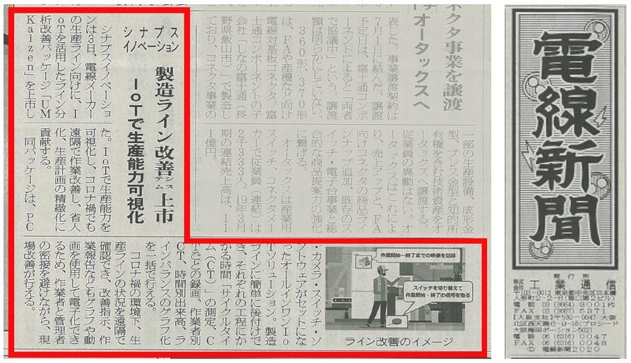 電線新聞_UMKaizen
